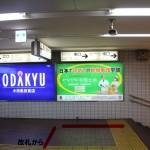C-2 小田急線 改札口の外側