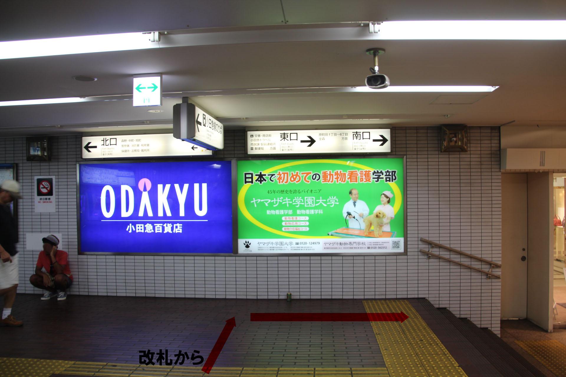 『コワーキングスペース 町田』への道 - 小田急町田駅東口編 -